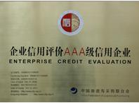 艾飞敏荣获企业信用AAA级信用企业