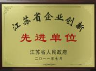 艾飞敏荣获江苏省企业创新单位