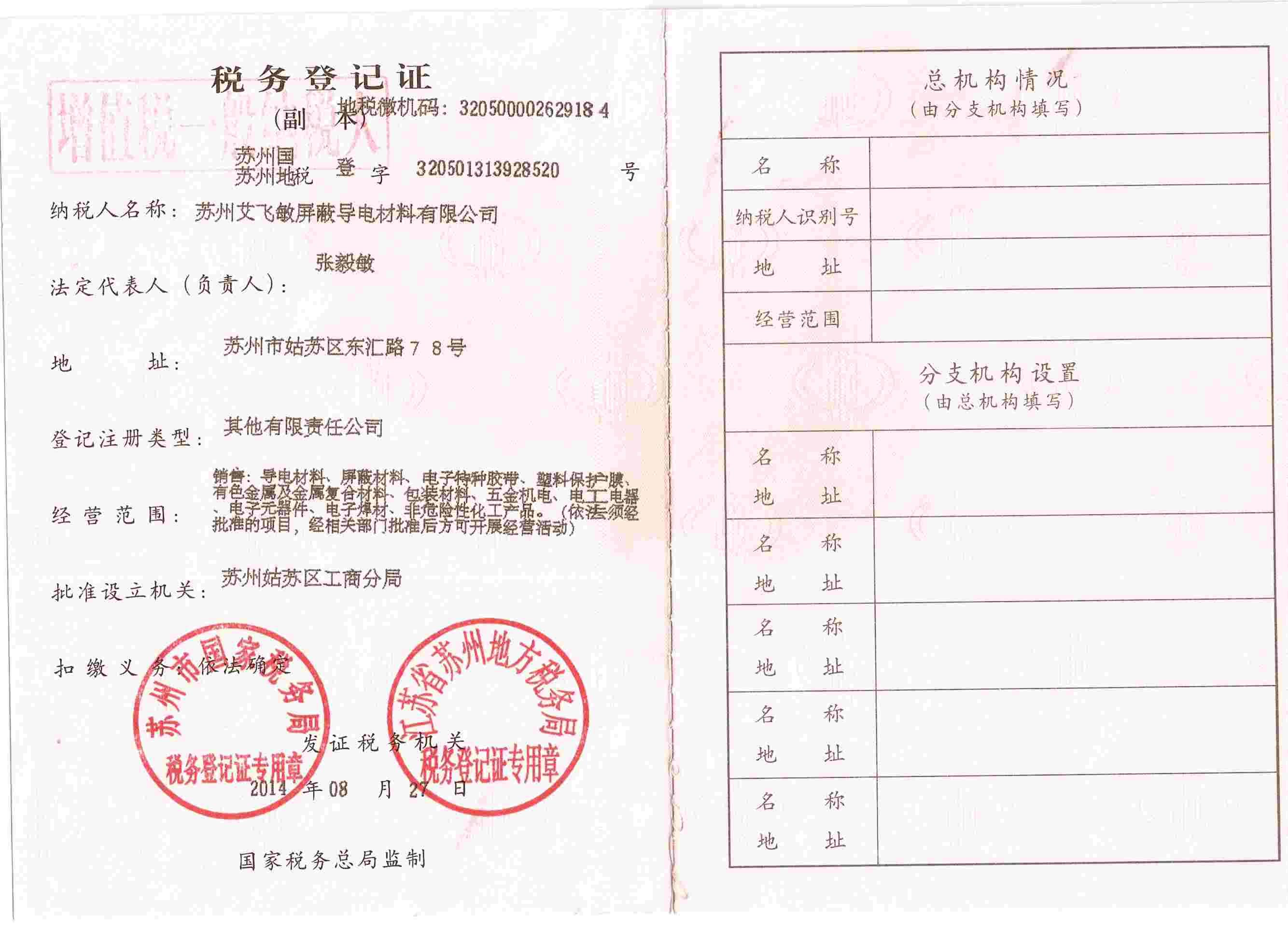 艾飞敏公司税务登记证