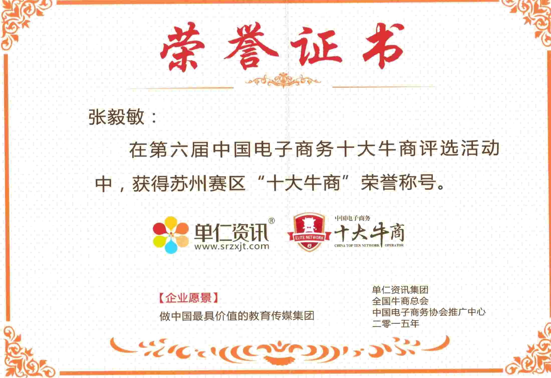 """艾飞敏董事长:张毅敏,""""苏州十大牛商""""荣誉证书"""