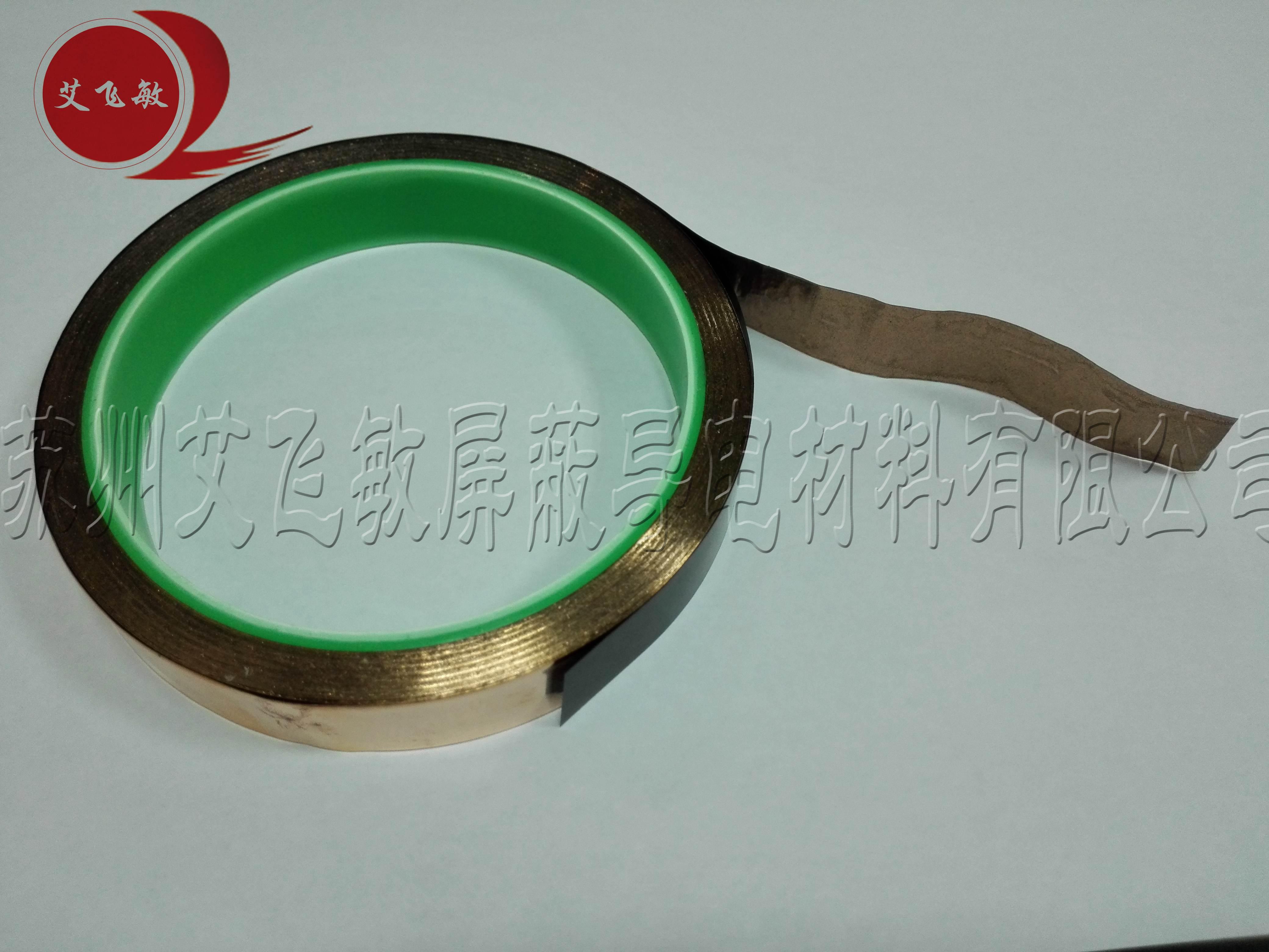 【浙江老客户】采购艾飞敏导电铜箔胶带-AVM-0013GS