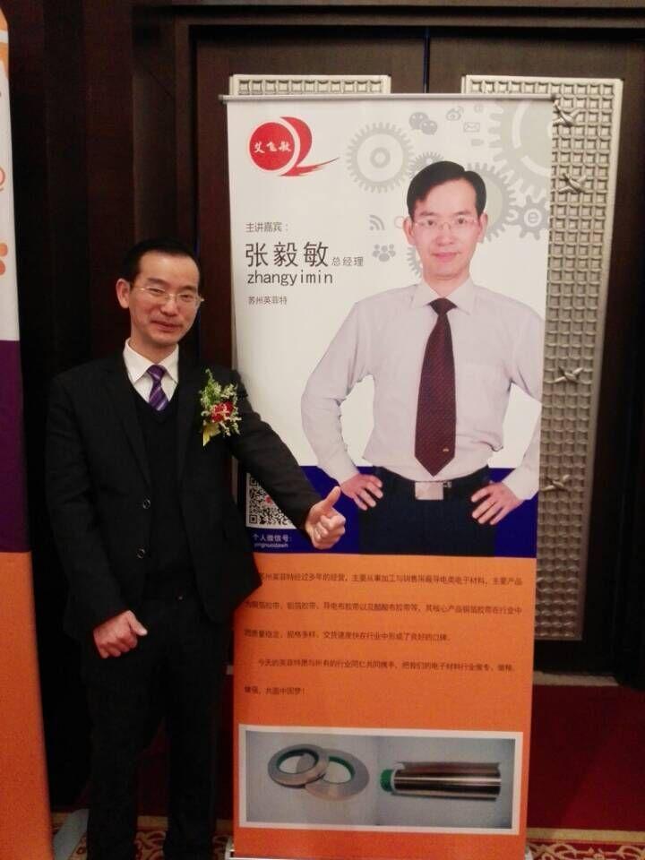 <艾飞敏>公司因专注铜箔胶带的经营思路,获评中国电子商务十大牛商之苏州牛商称号