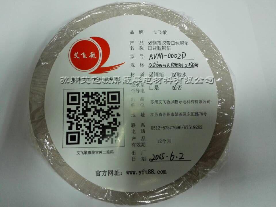 地坪材料-上海正欧实业对苏州艾飞敏的自粘铜箔情有独钟