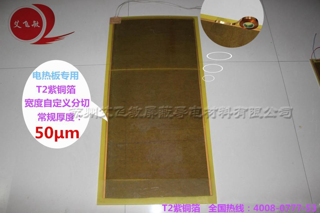 艾飞敏导电铜箔受到无锡电热膜厂家的青睐,导电效果好