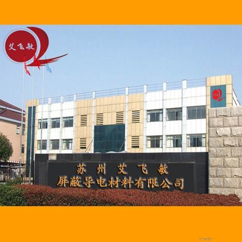 艾飞敏公司大楼