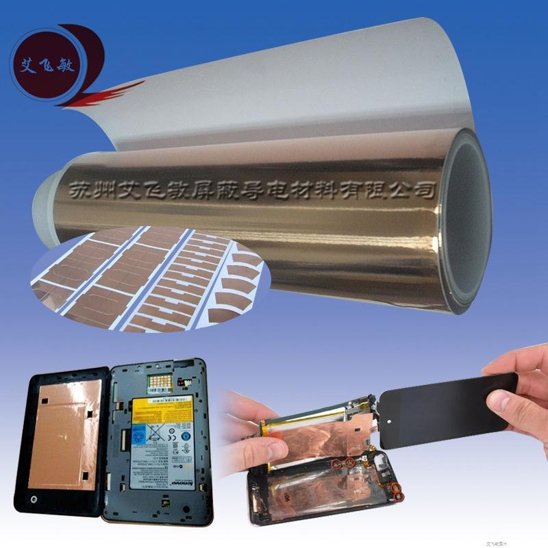 导电铜箔胶带,导电铜箔胶带成型厂家 价格 供应商-艾飞敏铜箔