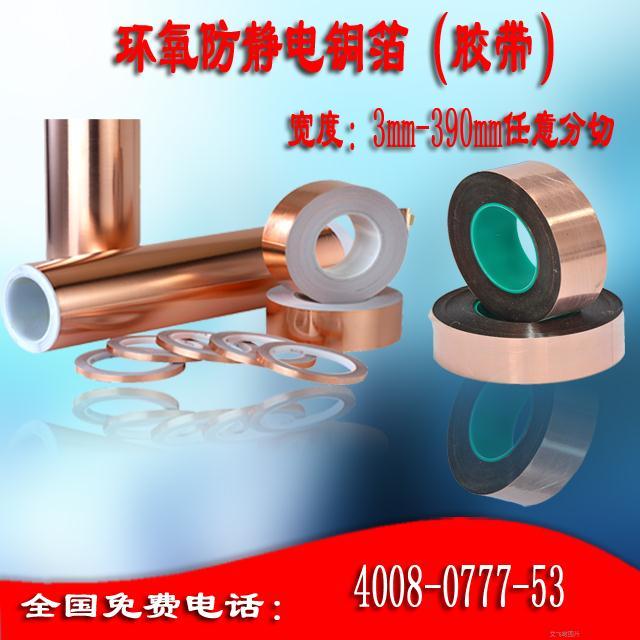 导电铜铂胶带