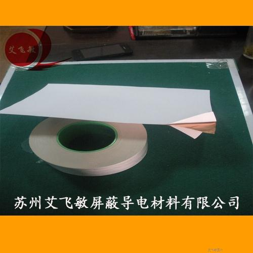双面胶单导铜箔胶带
