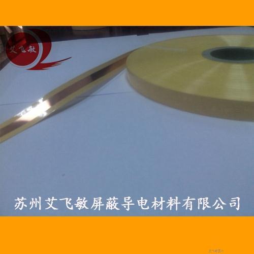 双导铜箔麦拉胶带