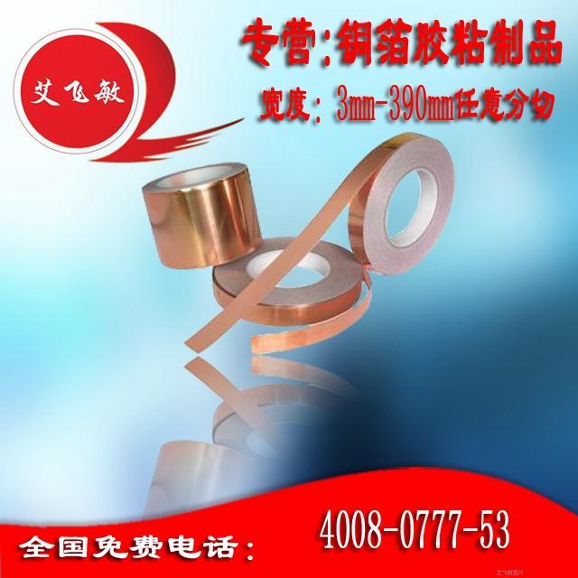 导电铜箔胶带价格是多少?