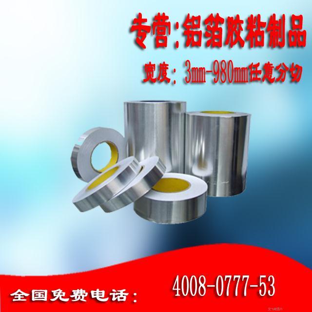 耐温保温铝箔胶带