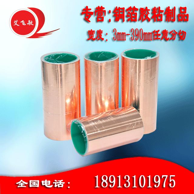 磁信号屏蔽铜箔胶带